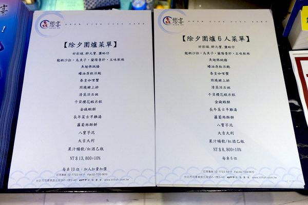 鱻饗宴台菜海鮮酒家菜 (6).jpg