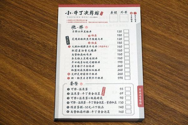 牛丁次郎坊南勢角支店,興南夜市旁好吃丼飯 (11).jpg