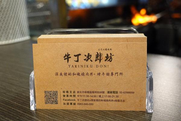 牛丁次郎坊板橋支店-板橋陽明街美食,捷運新埔站好吃丼飯 (42).jpg