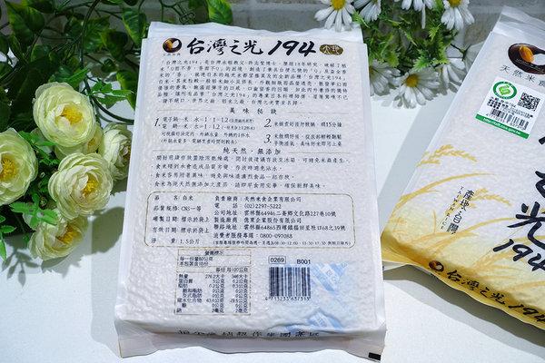 台灣米推薦-天然米食台灣之光194 (3)A3.jpg