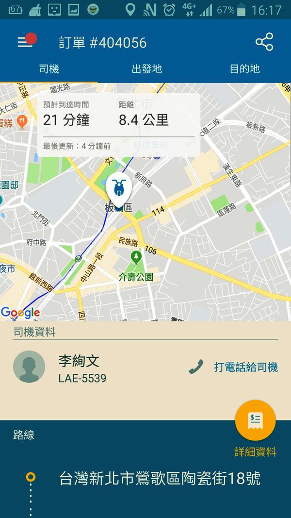 GOGOVAN快遞APP (30).png