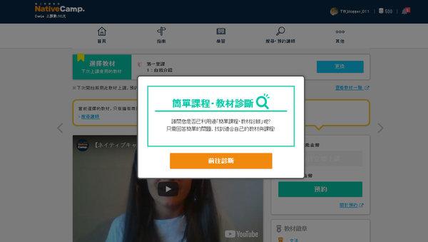 native camp心得感想、註冊教學,便宜線上英文 (5A).jpg