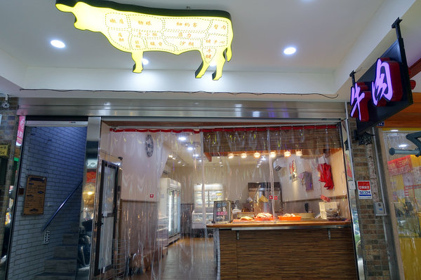 好吃牛排哪裡買-基隆恆順牛肉,乾淨安心的牛肉超市 (3).jpg
