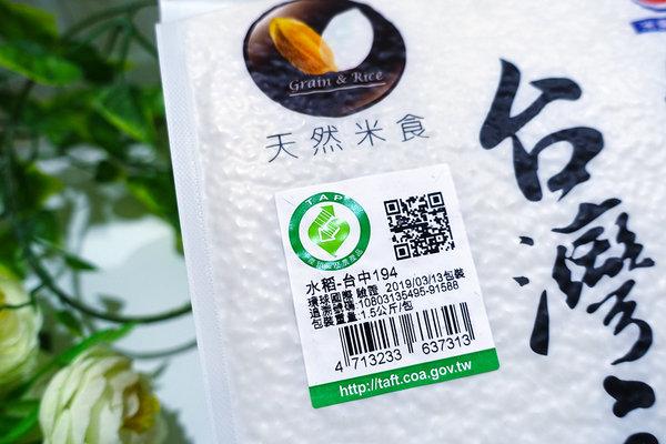 台灣米推薦-天然米食台灣之光194 (6)A3.jpg