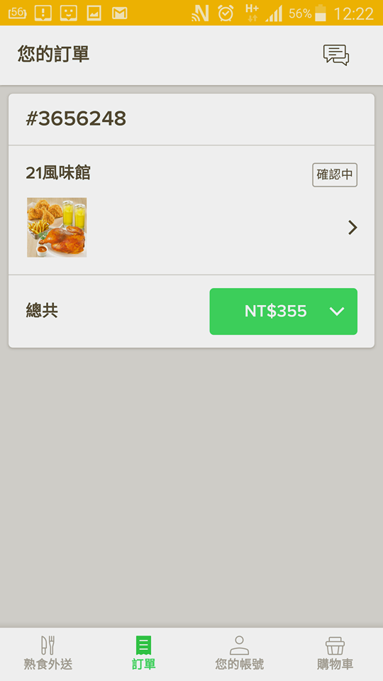 honestbee誠實蜜蜂 (29).png