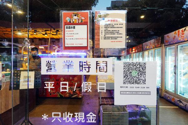 台北最強海鮮肉品超市-吉道水產松山門市,5倍券變10倍券台北超市餐廳 (3).jpg