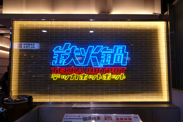 鉄火鍋環球板車店,鉄火鍋板橋車站,鉄火鍋樂軒 (3).jpg
