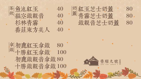 青畑九號豆製所台北京站廣場店,好吃京站甜點推薦(4).jpg