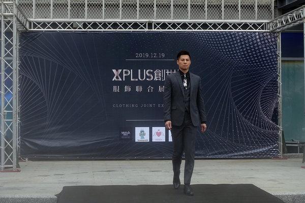 桃園西服推薦-西服先生,X-PLUS創世界服飾聯合展示會 (20).jpg