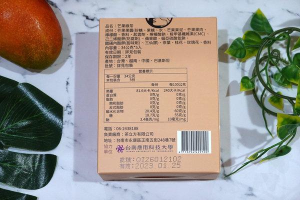 手搖水果茶DIY-立方伊莉女王手搖果茶飲 (7).jpg