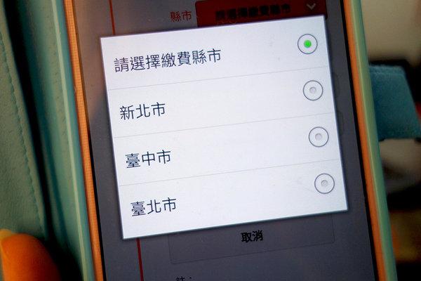 華南銀行即查即繳 (17).JPG