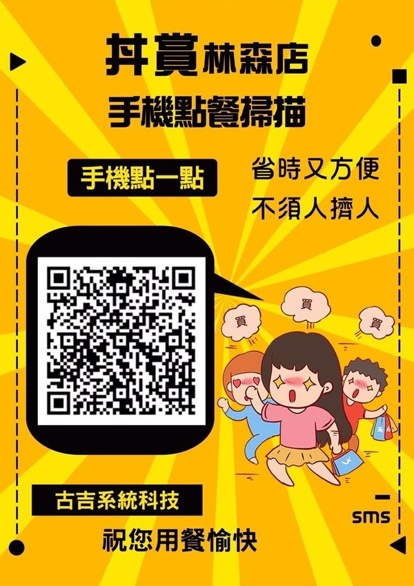 台北慶生火鍋-丼賞和食 嗨蝦蝦林森旗艦店 (49).jpg