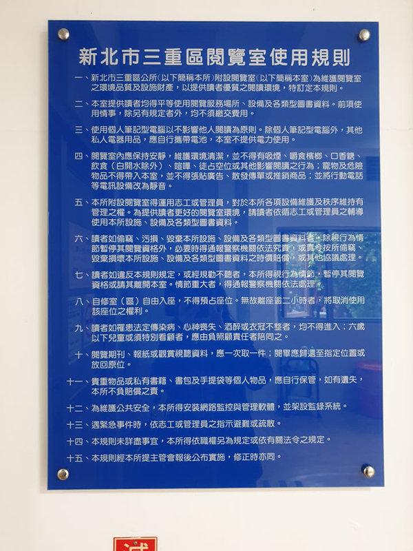 三重閱覽室推薦-重陽閱覽室 (16).jpg