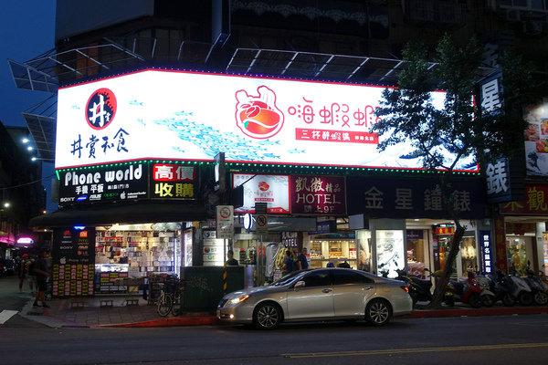 台北超值火鍋-丼賞和食嗨蝦蝦百匯鍋物吃到飽 (2).jpg