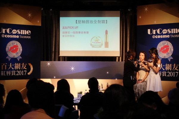 2017 UrCosme百大網友紅唇賞 (18).JPG