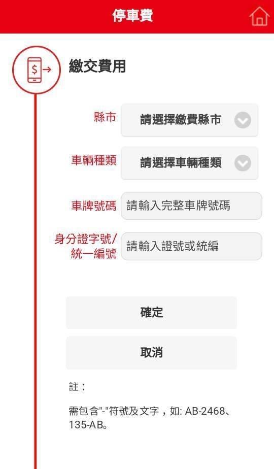 華南銀行即查即繳 (16).jpg