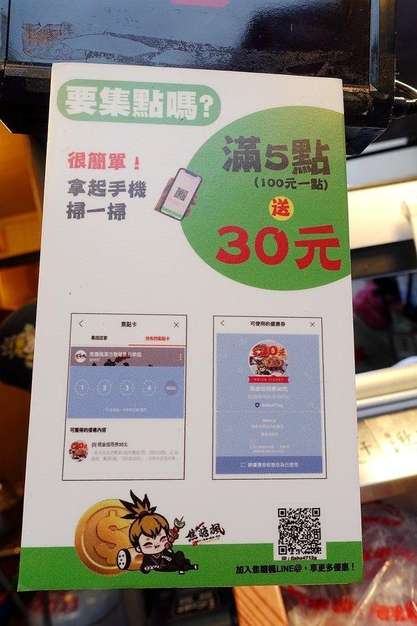 台北串燒-師大夜市必吃2020,焦糖楓漢方無烟撒粉串燒師大店 (26).jpg