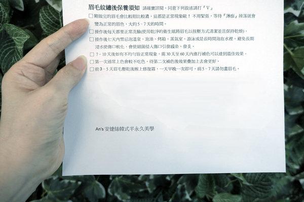 北市平價霧眉-An's安婕絲半永久紋繡美學 (34).jpg
