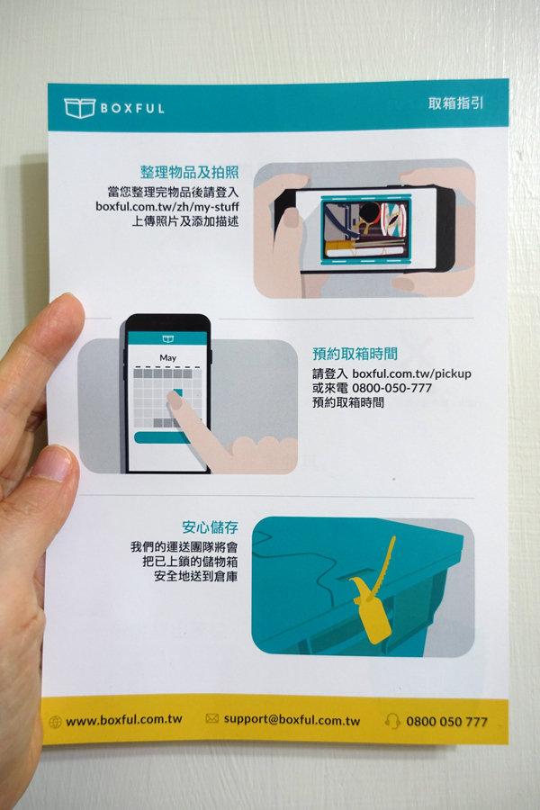BOXFUL任意存 (2).jpg