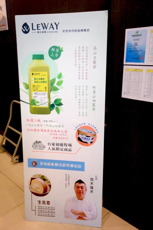 Leway 樂の本味-台北成都店 (8).JPG