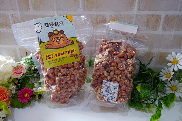 發現食品古早味花生糖 (5).jpg