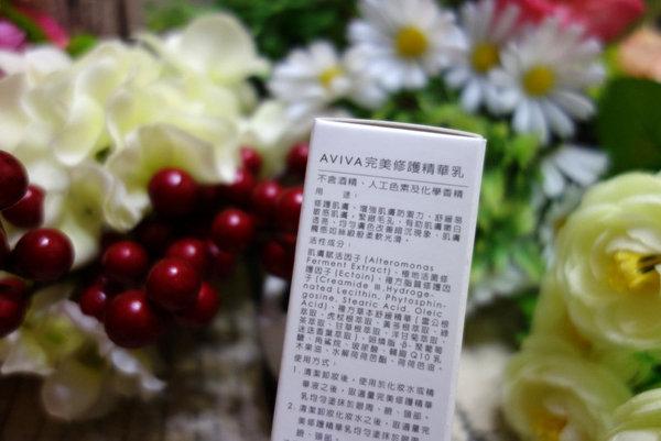 AVIVA美白安瓶AVIVA完美修護精華乳 (17).JPG