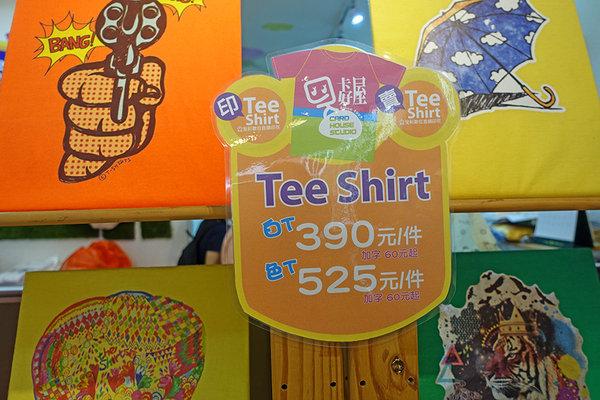 卡好屋‧印Tee-Shirt‧印東西 (22).jpg