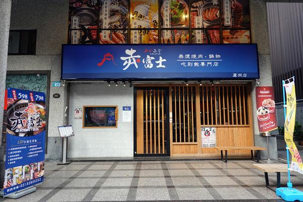 蘆洲燒烤火鍋吃到飽,赤富士日式無煙燒肉鍋物蘆洲店 (2).jpg