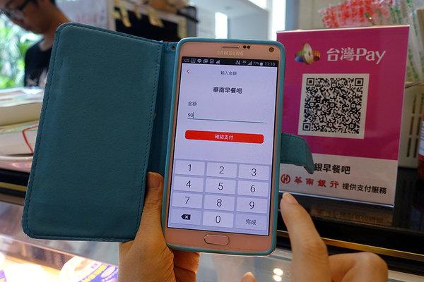 華銀台灣Pay QR code行動支付 (7).jpg