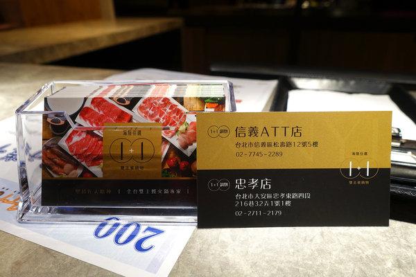 1 1鍋物信義旗艦店,ATT 4 FUN火鍋推薦 (50).jpg