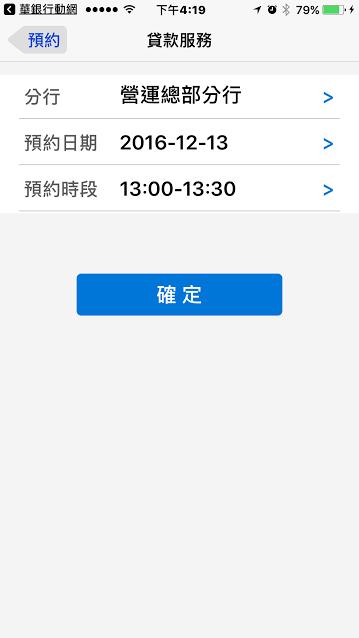 華南銀行智慧分行 (13).png