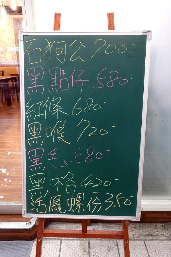 三重台菜聚餐餐廳-48號熱炒台菜海鮮手作料理 (4).jpg