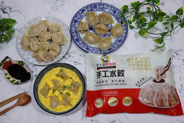 高CP值宅配水餃推薦-李大娘手工水餃 (1).jpg