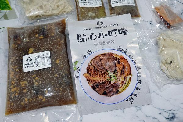 好吃宅配即食牛肉麵-紅娘私房麵舖,黃金比例湯頭冷凍牛肉麵 (2).jpg