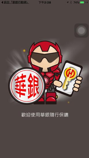 華南銀行SnY帳戶、華南行動網app (20).png