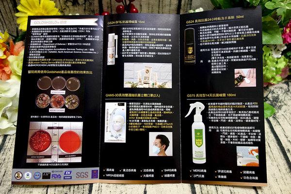 Goldshield金護盾長效型抗菌 (2).JPG