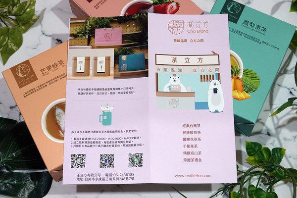 手搖水果茶DIY-立方伊莉女王手搖果茶飲 (43).jpg