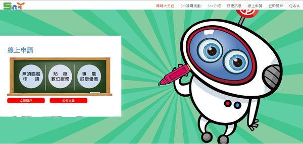 華南銀行SnY帳戶、華南行動網app (6).jpg