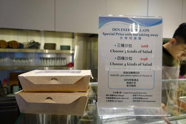 健康早午餐台北-小巨蛋站Salad Den (14).jpg
