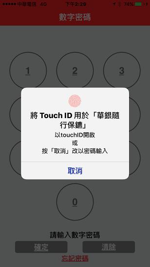 華南銀行SnY帳戶、華南行動網app (22).png