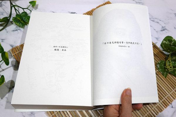 好人出版一個瑜伽行者的自傳,心靈成長書推薦 (3).jpg