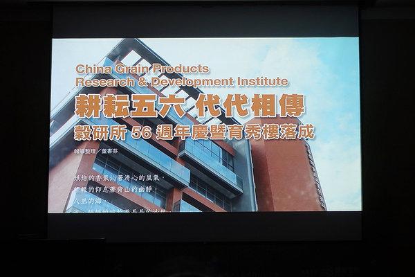 育秀教育基金會愛家愛地球食農新文化 (5).jpg