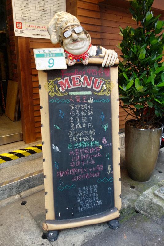 內湖Foodies饕客餐廳 (2).JPG