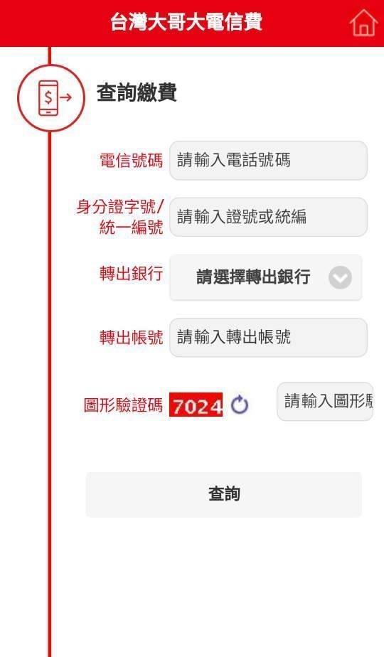華南銀行即查即繳 (12A1).jpg