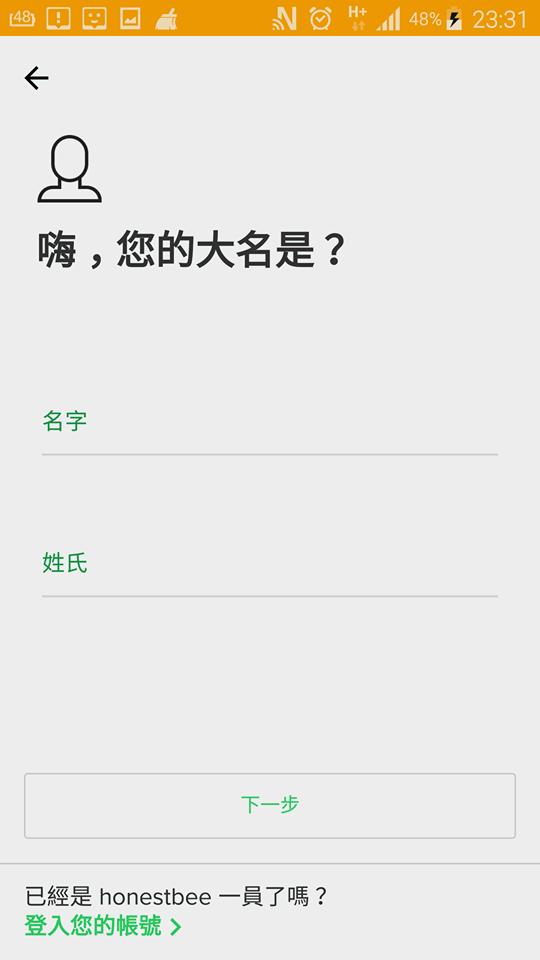 honestbee誠實蜜蜂 (6).png
