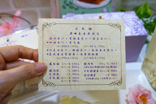 淡水必買老街伴手禮-愛牧手作工坊牛軋餅、豬肉紙,手工製作低糖配方淡水手信 (2).jpg