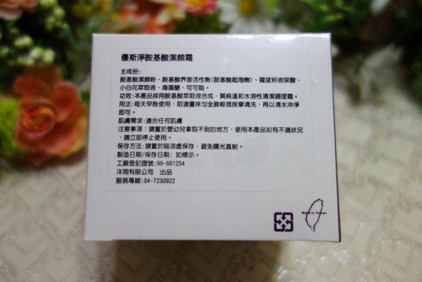 優斯淨Yours Skin (5).JPG