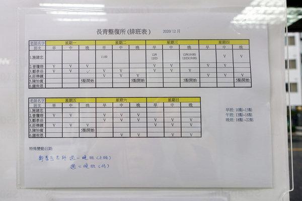 整復所台北-北投長青整復所,北投平價整復推拿 (5).jpg