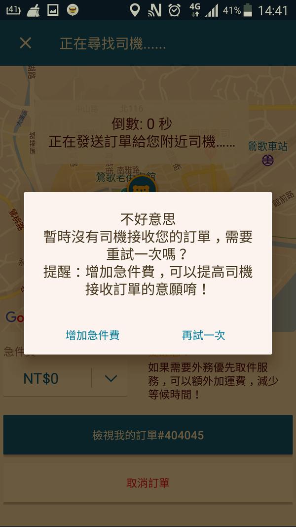 GOGOVAN快遞APP (23).png