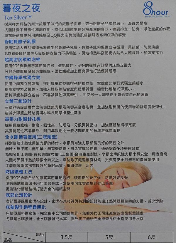 八鐘頭睡眠名床 (39).jpg